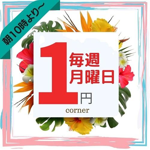 1円コーナー